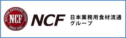 NCF日本業務用食材流通グループ | 地域密着型食材卸全国ネット